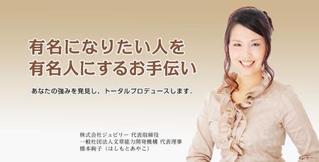 yumeijinheader-thumb-450xauto-12419