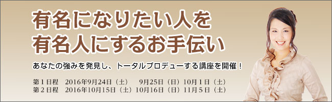 yumeijinseminar_banner